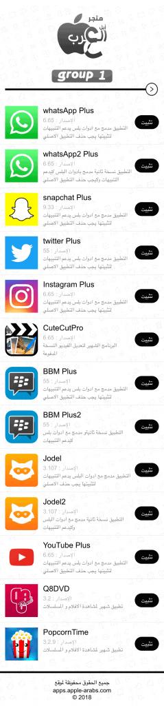 تطبيقات بلس