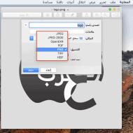 شرح : أسهل طريقة تحويل صيغة الصور في نظام الماك – بدون برامج